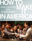 """How to Make It in America"" - Russian DVD movie cover (xs thumbnail)"