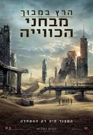 Maze Runner: The Scorch Trials - Israeli Movie Poster (xs thumbnail)