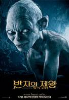 The Lord of the Rings: The Return of the King - South Korean Movie Poster (xs thumbnail)