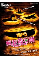 Fengkuang de shitou - Hong Kong Movie Poster (xs thumbnail)