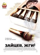 Zaytsev, zhgi! Istoriya shoumena - Russian Movie Poster (xs thumbnail)