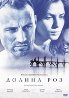 Dolina roz - Russian DVD cover (xs thumbnail)