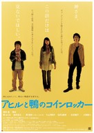 Ahiru to kamo no koinrokkâ - Japanese Movie Poster (xs thumbnail)