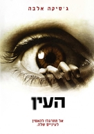 The Eye - Israeli Movie Poster (xs thumbnail)