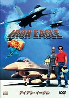 Iron Eagle II - Japanese Movie Cover (xs thumbnail)