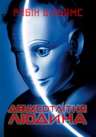 Bicentennial Man - Ukrainian Movie Poster (xs thumbnail)