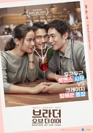 Nong, Pee, Teerak - South Korean Movie Poster (xs thumbnail)
