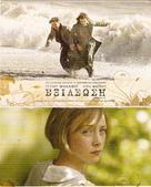 Atonement - Greek Movie Poster (xs thumbnail)