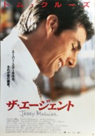 Jerry Maguire - Japanese Movie Poster (xs thumbnail)