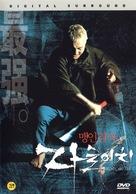 Zatôichi - South Korean DVD cover (xs thumbnail)