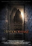 Dark Summer - Russian Movie Poster (xs thumbnail)