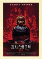 Annabelle Comes Home - Hong Kong Movie Poster (xs thumbnail)