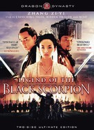 Ye yan - DVD cover (xs thumbnail)