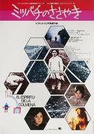 El espíritu de la colmena - Japanese Movie Poster (xs thumbnail)