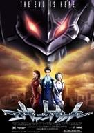 Evangelion - poster (xs thumbnail)