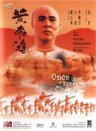 Wong Fei Hung - Hong Kong DVD movie cover (xs thumbnail)