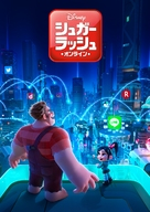 Ralph Breaks the Internet - Japanese Movie Poster (xs thumbnail)