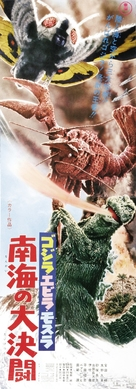 Gojira, Ebirâ, Mosura: Nankai no daiketto - Japanese Movie Poster (xs thumbnail)