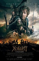 The Hobbit: The Battle of the Five Armies - Russian Movie Poster (xs thumbnail)