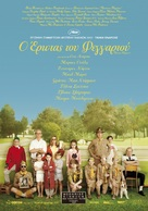 Moonrise Kingdom - Greek Movie Poster (xs thumbnail)