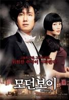 Modern Boy - South Korean Movie Poster (xs thumbnail)