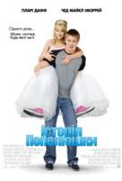 A Cinderella Story - Ukrainian Movie Poster (xs thumbnail)