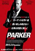 Parker - Japanese Movie Poster (xs thumbnail)