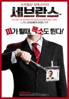 Severance - South Korean poster (xs thumbnail)