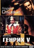 Henry V - Russian Movie Cover (xs thumbnail)