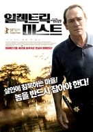 In the Electric Mist - South Korean Movie Poster (xs thumbnail)