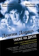 Donnie Darko - Russian Movie Poster (xs thumbnail)