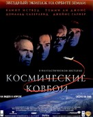 Space Cowboys - Russian Movie Poster (xs thumbnail)