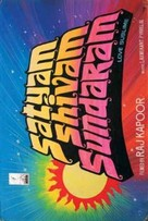 Satyam Shivam Sundaram: Love Sublime - Indian Logo (xs thumbnail)