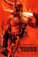 Hellboy - Serbian Movie Poster (xs thumbnail)