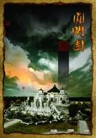 Yuan Ming Yuan - Chinese Movie Poster (xs thumbnail)