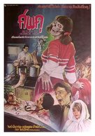 Return to Horror High - Thai Movie Poster (xs thumbnail)