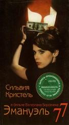 La marge - Russian VHS cover (xs thumbnail)