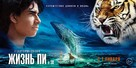 Life of Pi - Russian Movie Poster (xs thumbnail)