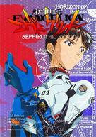 """Shin seiki evangerion"" - Japanese DVD cover (xs thumbnail)"