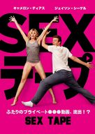 Sex Tape - Japanese Movie Poster (xs thumbnail)