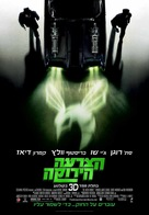 The Green Hornet - Israeli Movie Poster (xs thumbnail)