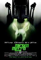 The Green Hornet - Israeli Movie Poster (xs thumbnail)