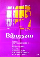 The Color Purple - Hungarian Movie Poster (xs thumbnail)