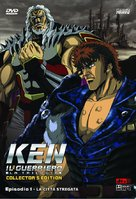 Shin Hokuto no Ken - Italian DVD cover (xs thumbnail)