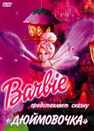 Barbie Presents: Thumbelina - Russian Movie Cover (xs thumbnail)