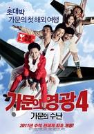 Gamooneui Yeonggwang 4: Gamooneui Soonan - South Korean Movie Poster (xs thumbnail)