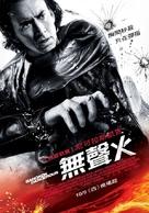 Bangkok Dangerous - Taiwanese Movie Poster (xs thumbnail)