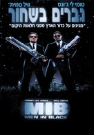 Men In Black - Israeli DVD movie cover (xs thumbnail)
