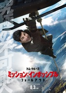 Mission: Impossible - Fallout - Japanese Movie Poster (xs thumbnail)