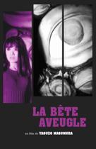 Môjû - French DVD cover (xs thumbnail)